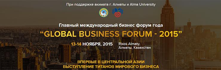 2 дня, которые перевернут вашу жизнь! Главный международный бизнес форум года Global Business Forum