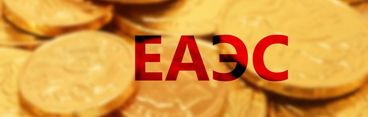 Будет ли единой валюта в Евразийском экономическом союзе (ЕАЭС)?
